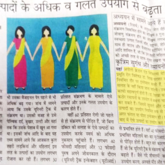 Dr. Shikha Parashar article in Pioneer-Hindi on  'Overuse or wrong use of Intimate hygiene products can cause infections'