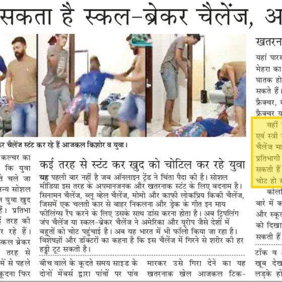"Dr. Neeru Mehra in The Pioneer Hindi on ""Skull breaker challenge can be dangerous, save your children"""