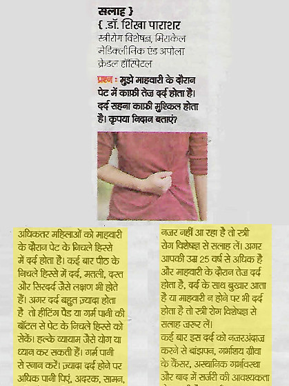 Dr. Shikha Parashar article in Dainik Bhaskar on  'Pain in Periods'