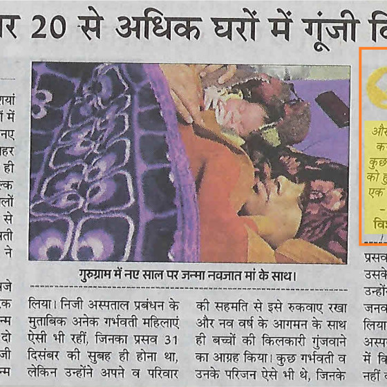 Dr. Chetna Jain article in Amar ujala on 'More than 20 babies took birth on New Year's Day'