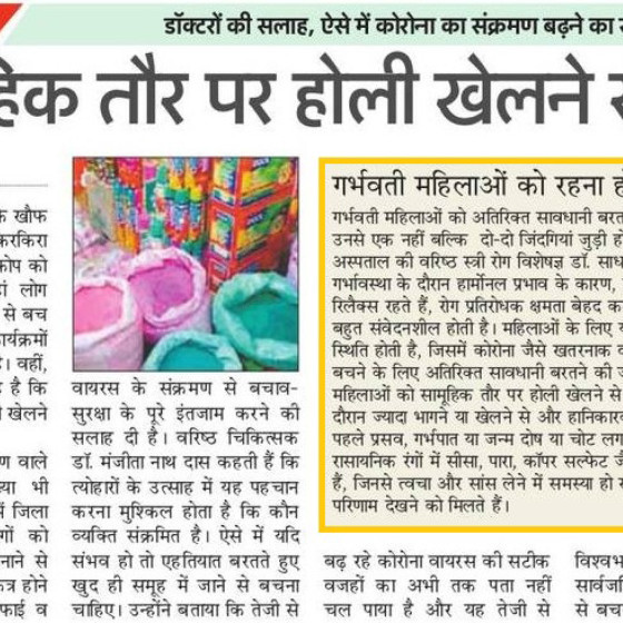 "Dr. Sadhna Sharma in Amar Ujala on  ""Avoid playing Holi in-crowd"""